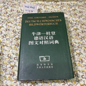 牛津--杜登德语汉语图文对照词典
