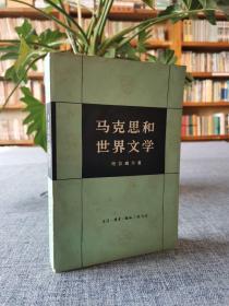 马克思和世界文学