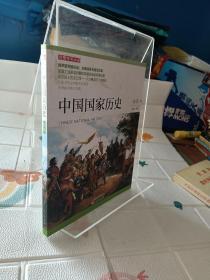 中国国家历史(拾柒)