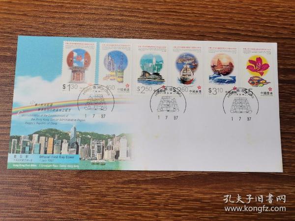 6.16~97香港特别行政区成立纪念封一枚