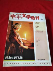 中华文学选刊 【2005年,第1,2,3,4,5,6,7,8,9,10,11,12期】全年12本合售