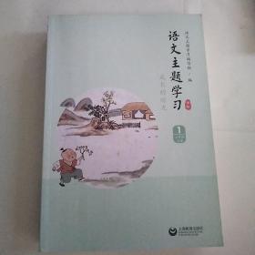 语文主题学习(三年级上册)