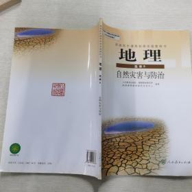 地理 选修 5 自然灾害与防治