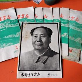 赤脚医生杂志(1976年全年少第1.2.12期)9本合售