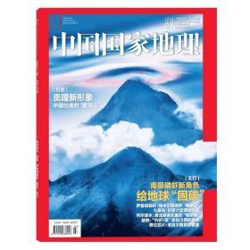 【2021年7月】中国国家地理杂志2021年7期 南极磷虾新角色  1-6月可选