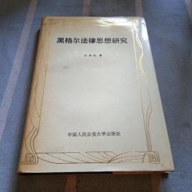 黑格尔法律思想研究 作者签名本