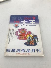 童话大王198、199(2004、9.10)2本合售