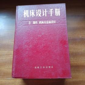 机床设计手册 3 部件、机构及总体设计