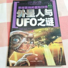 寻找孤独的星际伙伴外星人与UFO之谜【内页干净】