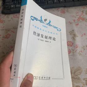 汉译世界学术名著丛书·经济发展理论:对于利润、资本、信贷、利息和经纪周期的考察
