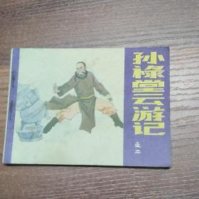 连环画:孙禄堂云游记之二-85年一版一印