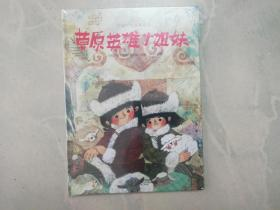 中国红色经典绘本:草原英雄小姐妹(未拆封)