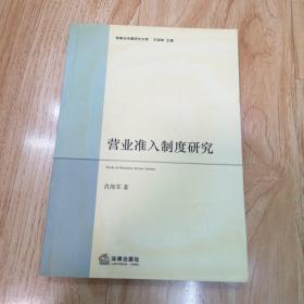 营业准入制度研究(一版一印)