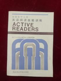 出国留学人员英语阅读技能训练