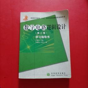 高等学校理工类课程学习辅导丛书·数字电路逻辑设计:学习指导书(第2版)