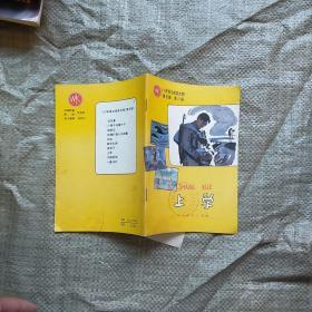 (小学语文阅读文库)第五辑第八册 上学  实物拍图 现货 无勾画 馆藏 盖章