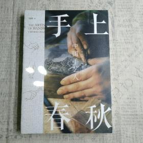 手上春秋——中国手艺人