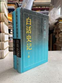 白话史记(上下全两册)——该白话译本系台湾十四院校六十教授历时两年时间合译而成,其作者阵容之强大毋容置疑。古籍中研究史记之良本层出不穷,然白话本佳作却并不多见,此书可作读史记时案头参考。