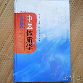 中医体质学