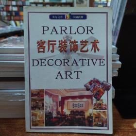 客厅装饰艺术