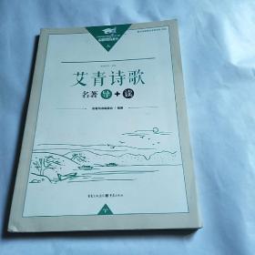 艾青诗歌名著导读