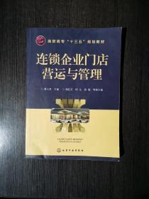 连锁企业门店营运与管理(蒋小龙)