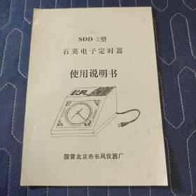 SDD一2型石英电子定时器使用说明书