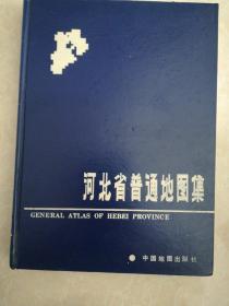 河北省普通地图集