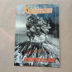 大自然探索2005年第1期(圣海伦斯火山爆发)