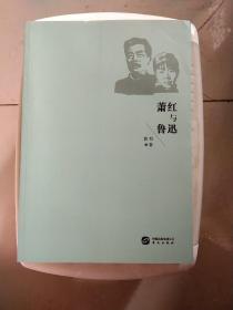 萧红与鲁迅