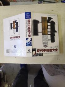 现代中兽医大全【10品一版一次】