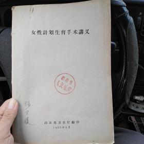 女性计划生育手术讲义 1965年8月,盖有福山县人民医院的章(金1柜1)