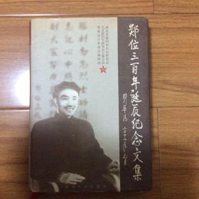 郑位三百年诞辰纪念文集(签名本)郑位三夫人蒲云签名本