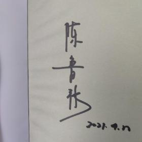 【保真】作者签名本 偶遇