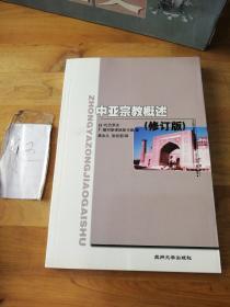 中亚宗教概述