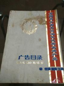 全国部分省市自治区优质名牌产品广告目录(1983)