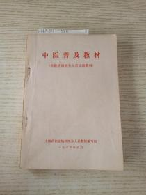 中医普及教材