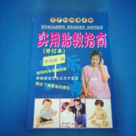 孕产妇随身手册 实用胎教指南