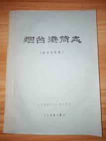 烟台港简志(征求意见稿)