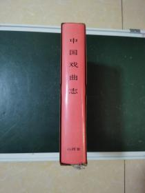 中国戏曲志山西卷[16开精装带书套]