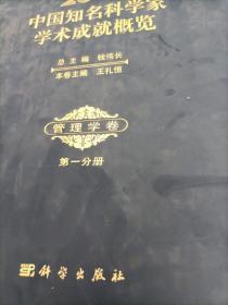 国家重点图书出版规划项目·国家出版基金项目·20世纪中国知名科学家学术成就概览:管理学卷(第1分册)