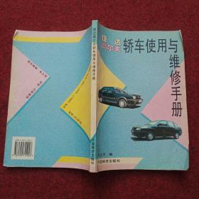 捷达/高尔夫轿车使用与维修手册
