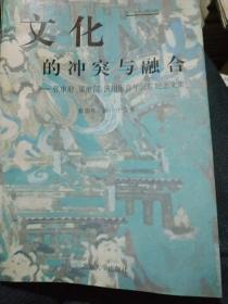 文化的冲突与融合:张申府先生、汤用彤先生、梁漱溟先生百年诞辰纪念论文集