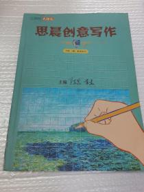 立思辰 大语文 思晨创意写作 四阶(暑)教师用书