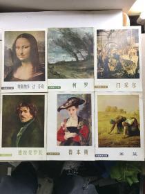 外国美术介绍(6本合售)列奥纳多·达·芬奇、柯罗、门采尔、德拉克 罗瓦、鲁本斯、米莱(原版现货、内页干净)