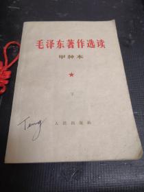 《毛泽东著作选读》甲种本 下