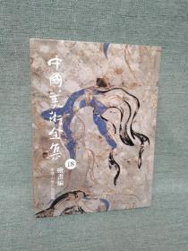 正版现货 中国美术全集. 麦积山等石窟壁画18