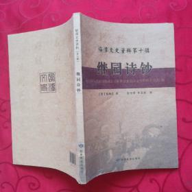 继园诗钞:临潭文史资料第十辑