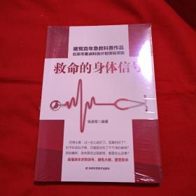 北京市重点科技计划项目资助,救命的身体信号,全新未开封