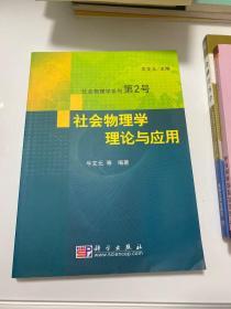 社会物理学理论与应用  【4层】